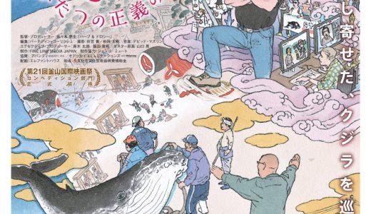 3月のJOY∞JOBシネマ『おクジラさま ふたつの正義の物語』