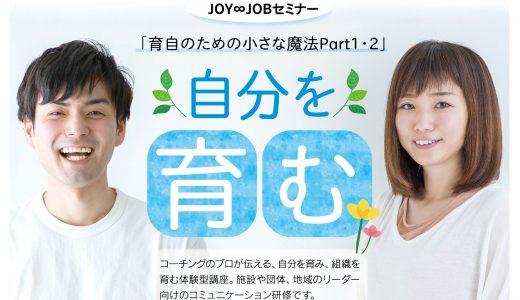 【延期】3/6(金)JOY∞JOBセミナー 「育自のための小さな魔法Part1・2」