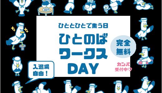 ひとのばワークスday:ひととひとで集まる日