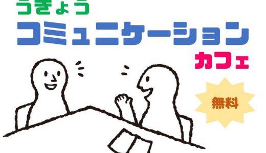 10/23(水)・11/13(水)・12/5(木) うきょうコミュニケーションカフェ