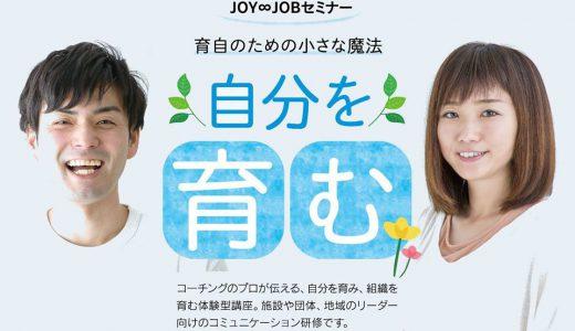 12/7(土)JOY∞JOBセミナー 「育自のための小さな魔法Part3」