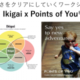 ikigai_w920