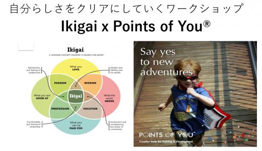2/29(土)自分らしさをクリアにしていくワークショップ Ikigai×Points of You