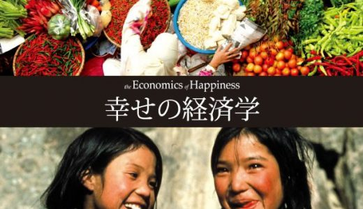 2/18・20 映画『幸せの経済学』<ひととひとシネマダイアローグ>