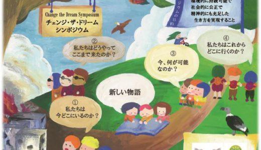 3/14(土)チェンジ・ザ・ドリームシンポジウム