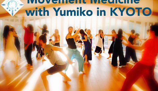 """【延期】3/13(金)踊る瞑想 """"ムーブメント・メディスン"""" ワークショップ"""