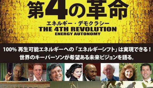 5/23土 映画『第4の革命』<ひととひとシネマダイアローグスピンオフ>