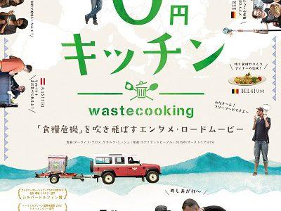 8/22・27 映画『0円キッチン』<ひととひとシネマダイアローグ>