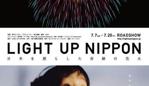 1/21・23 映画『LIGHT UP NIPPON -日本を照らした奇跡の花火-』<ひととひとシネマダイアローグ>