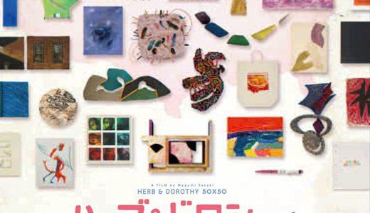 4/15・17 映画『ハーブ&ドロシー2 ふたりからの贈り物』<ひととひとシネマダイアローグ>