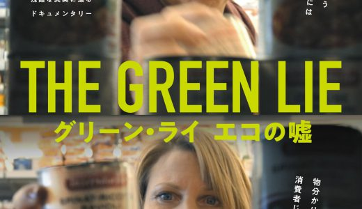 5/15・20 映画『グリーン・ライ~エコの嘘~』<ひととひとシネマダイアローグ>