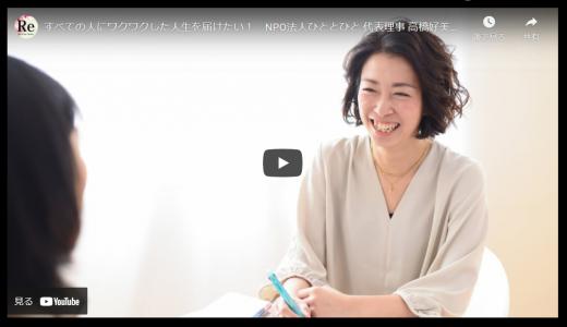 代表タカハシのインタビュー動画が掲載されました!